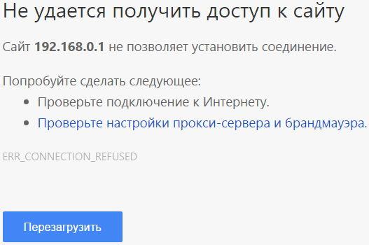 Не получается зайти в роутер 192.168.0.1 admin admin в Google Chrome.