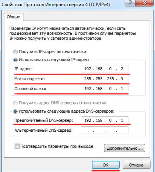Изменение параметров tcp/ip для доступа к настройкам роутера, админ-панели.