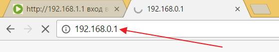 Как ввести 192.168.0.1 в адресную строку браузера.